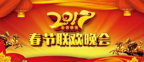 2017鸡年春节晚会