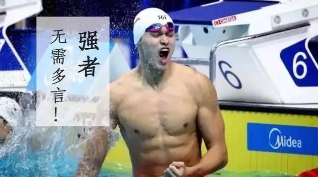 孙杨200米夺冠