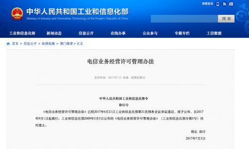 《电信业务经营许可管理办法》(工业和信息化部令第5号)同时废止