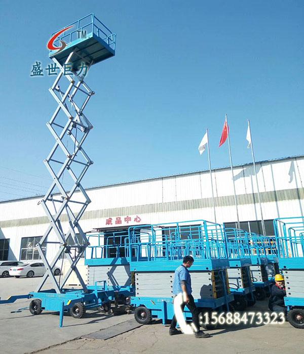 升高10米移动式升降机