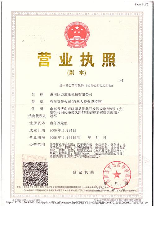 济南巨力液压升降机厂家营业执照