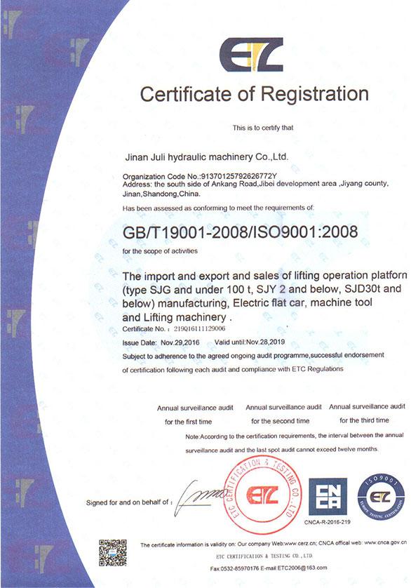 电动液压升降平台EZ认证